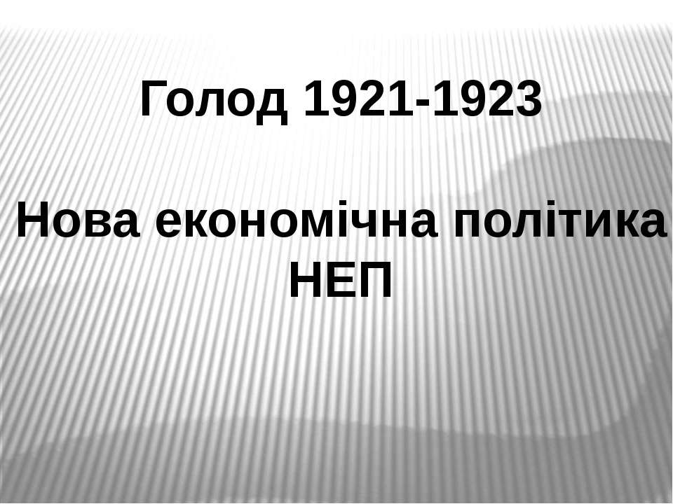 Голод 1921-1923 Нова економічна політика НЕП