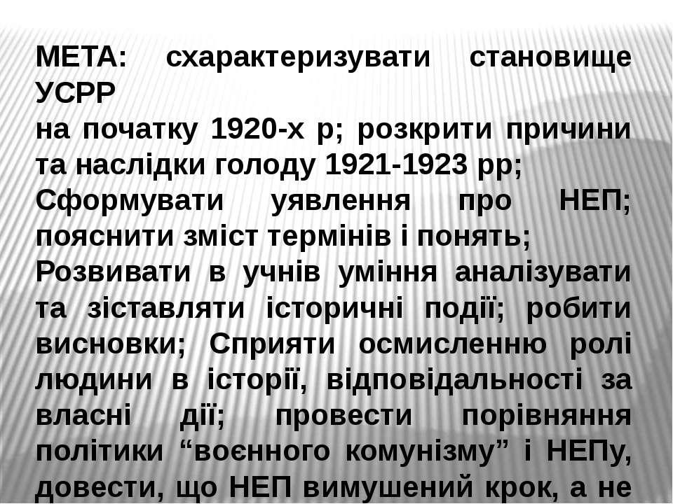 МЕТА: схарактеризувати становище УСРР на початку 1920-х р; розкрити причини т...