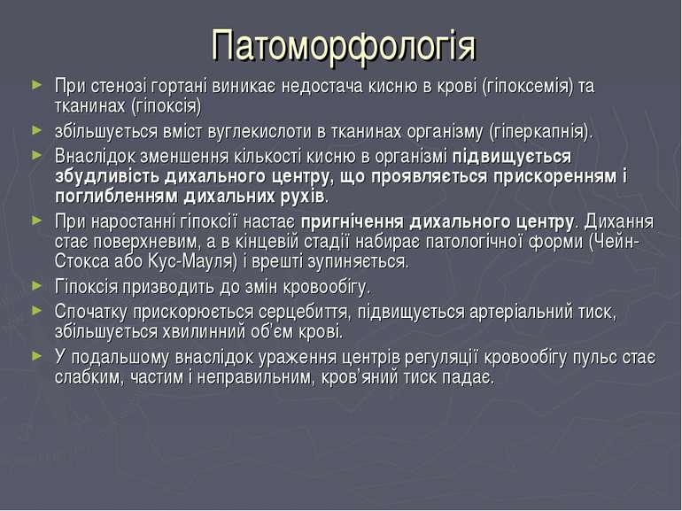 Патоморфологія При стенозі гортані виникає недостача кисню в крові (гіпоксемі...