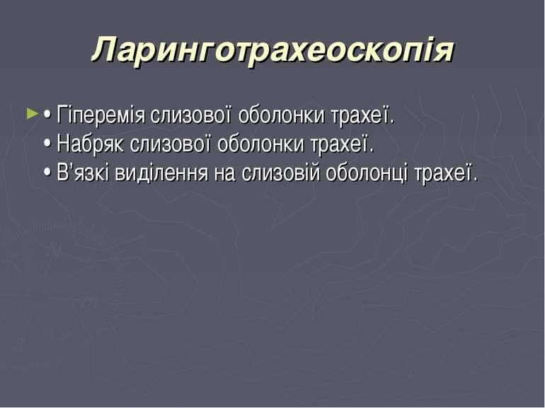 Ларинготрахеоскопія • Гіперемія слизової оболонки трахеї. • Набряк слизової о...
