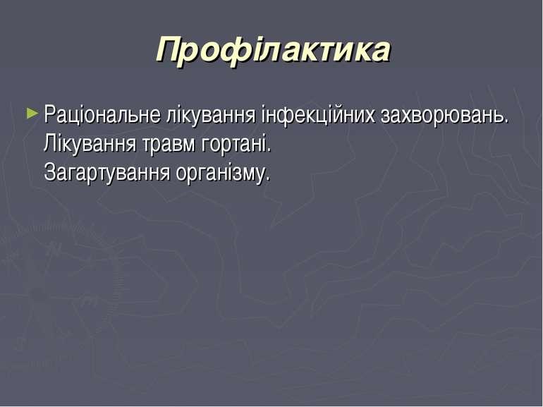Профілактика Раціональне лікування інфекційних захворювань. Лікування травм г...