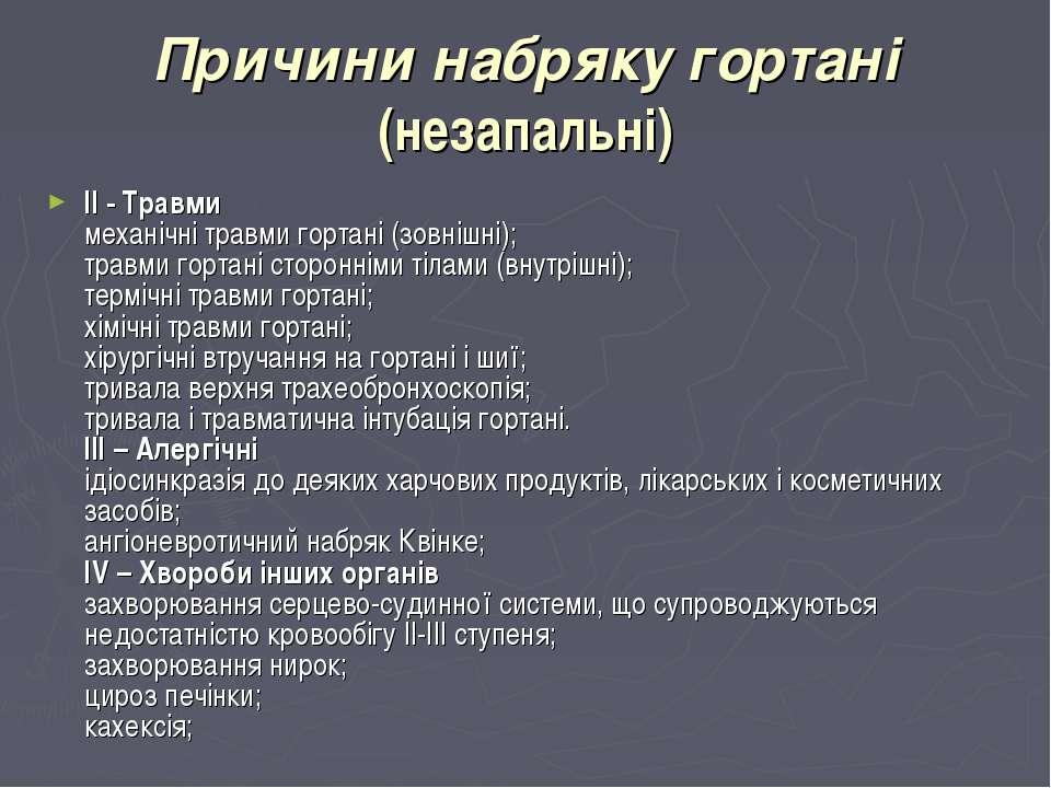 Причини набряку гортані (незапальні) ІІ - Травми механічні травми гортані (зо...