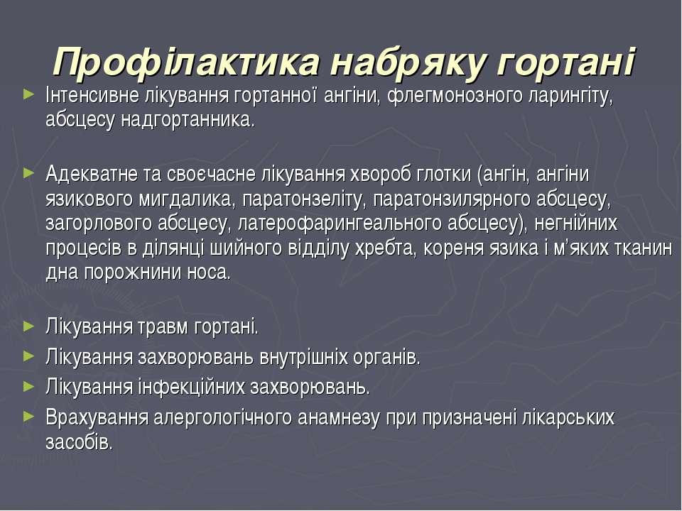 Профілактика набряку гортані Інтенсивне лікування гортанної ангіни, флегмоноз...