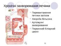 Хронічні захворювання печінки Перевантаження печінки залізом Хвороба Вільсона...