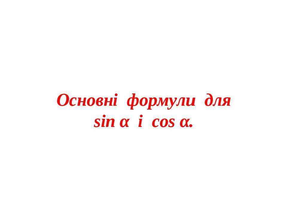 Основні формули для sin α і соs α.