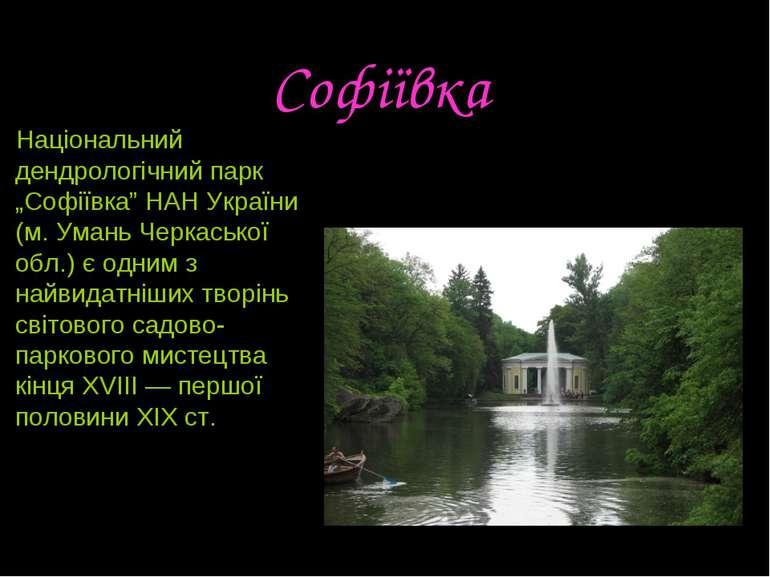 """Софіївка Національний дендрологічний парк """"Софіївка"""" НАН України (м. Умань Че..."""