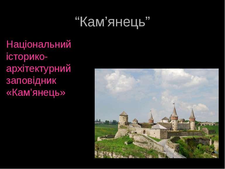 """""""Кам'янець"""" Національний історико-архітектурний заповідник «Кам'янець»"""