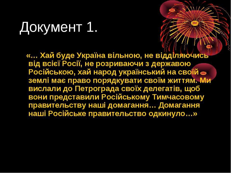Документ 1. «… Хай буде Україна вільною, не відділяючись від всієї Росії, не ...