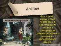 Алхімія Мета алхімії – пошук шляхів перетворення неблагородних металів в благ...