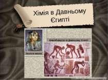 Хімія в Давньому Єгипті Золота маска Виробництво в Давньому Єгипті