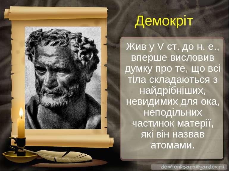 Жив у V ст. до н. е., вперше висловив думку про те, що всі тіла складаються з...