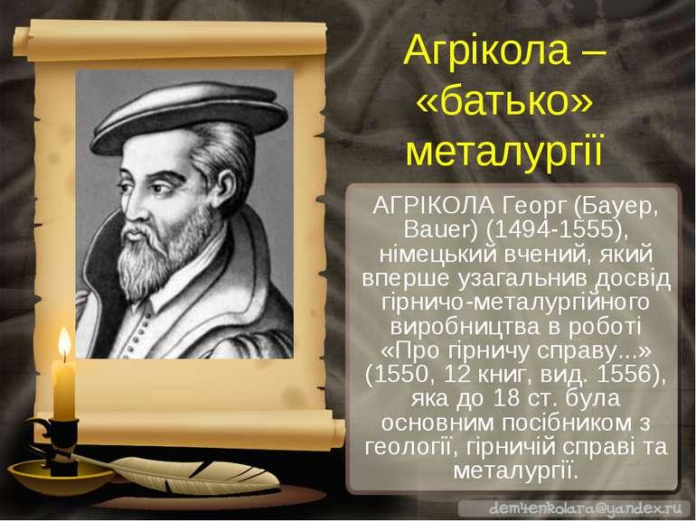АГРІКОЛА Георг (Бауер, Bauer) (1494-1555), німецький вчений, який вперше узаг...