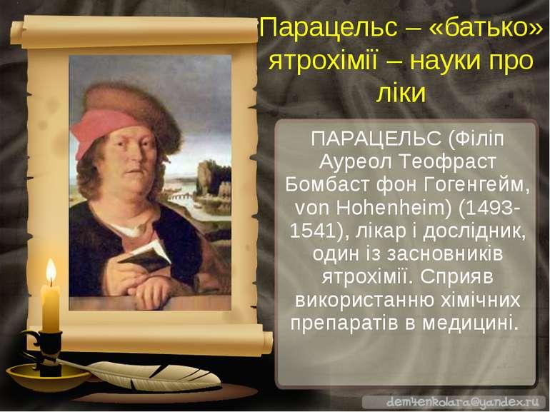 ПАРАЦЕЛЬС (Філіп Ауреол Теофраст Бомбаст фон Гогенгейм, von Hohenheim) (1493-...