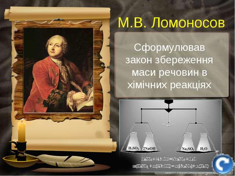 Сформулював закон збереження маси речовин в хімічних реакціях М.В. Ломоносов