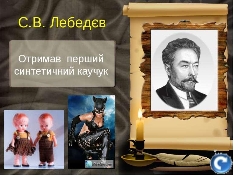 Отримав перший синтетичний каучук С.В. Лебедєв