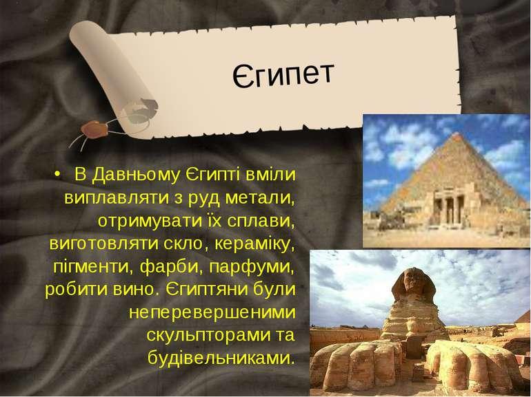 Єгипет В Давньому Єгипті вміли виплавляти з руд метали, отримувати їх сплави,...