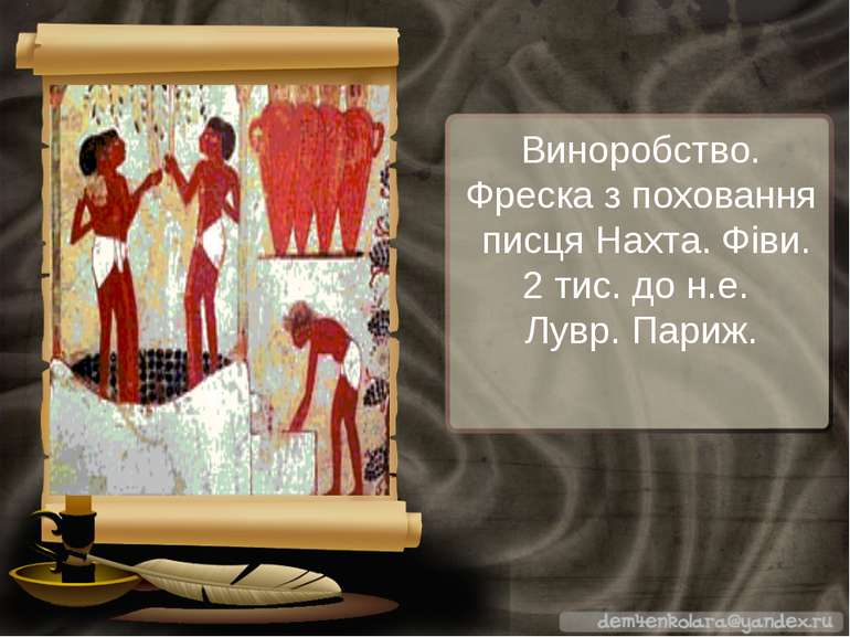 Виноробство. Фреска з поховання писця Нахта. Фіви. 2 тис. до н.е. Лувр. Париж.