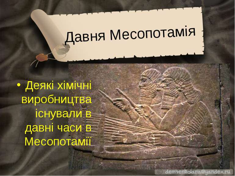 Давня Месопотамія Деякі хімічні виробництва існували в давні часи в Месопотамії