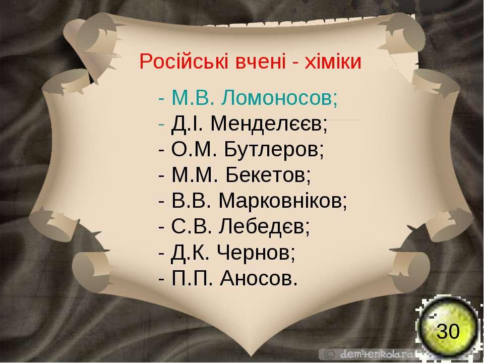 - М.В. Ломоносов; - Д.І. Менделєєв; - О.М. Бутлеров; - М.М. Бекетов; - В.В. М...