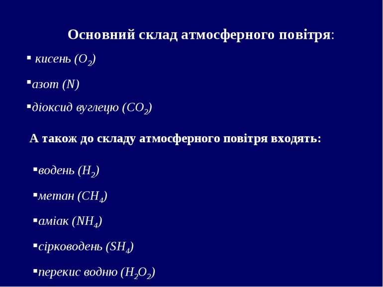 Основний склад атмосферного повітря: кисень (О2) азот (N) діоксид вуглецю (CO...