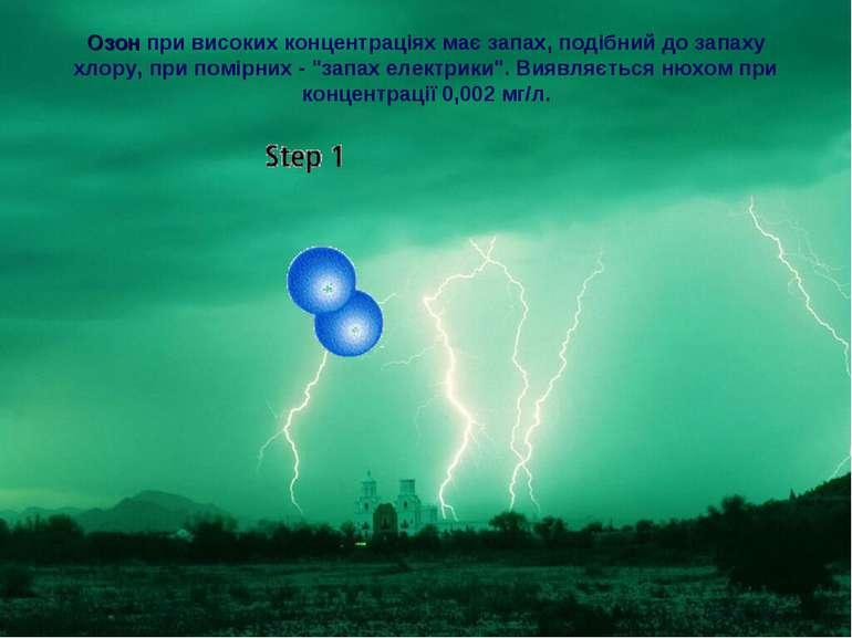 Озон при високих концентраціях має запах, подібний до запаху хлору, при помір...