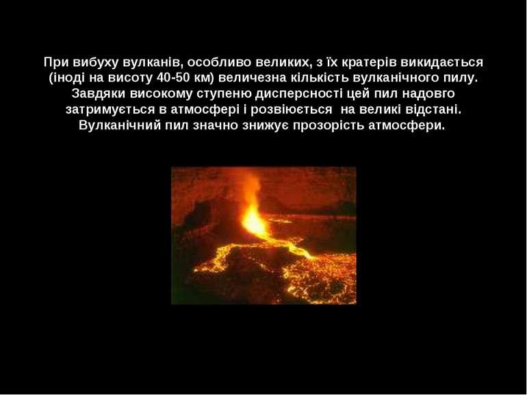 При вибуху вулканів, особливо великих, з їх кратерів викидається (іноді на ви...