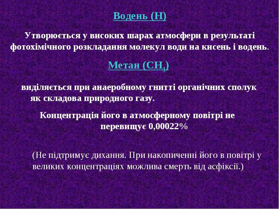 Водень (Н) Утворюється у високих шарах атмосфери в результаті фотохімічного р...