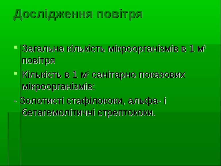 Дослідження повітря Загальна кількість мікроорганізмів в 1 м3 повітря Кількіс...