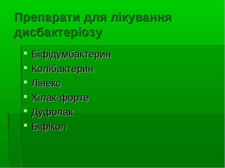 Препарати для лікування дисбактеріозу Біфідумбактерин Колібактерин Лінекс Хіл...