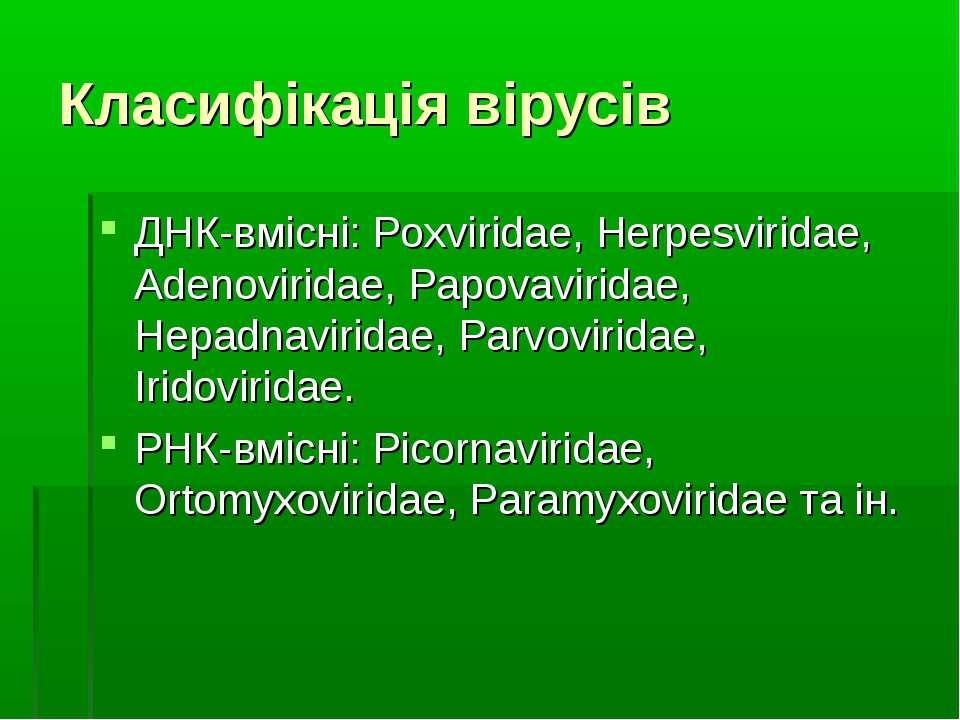 Класифікація вірусів ДНК-вмісні: Poxviridae, Herpesviridae, Adenoviridae, Pap...