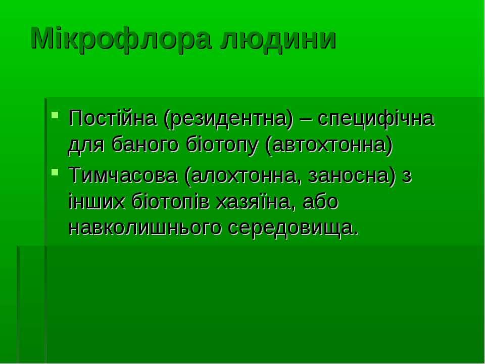 Мікрофлора людини Постійна (резидентна) – специфічна для баного біотопу (авто...