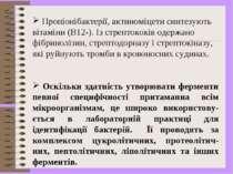 Пропіонібактерії, актиноміцети синтезують вітаміни (В12 ). Із стрептококів од...