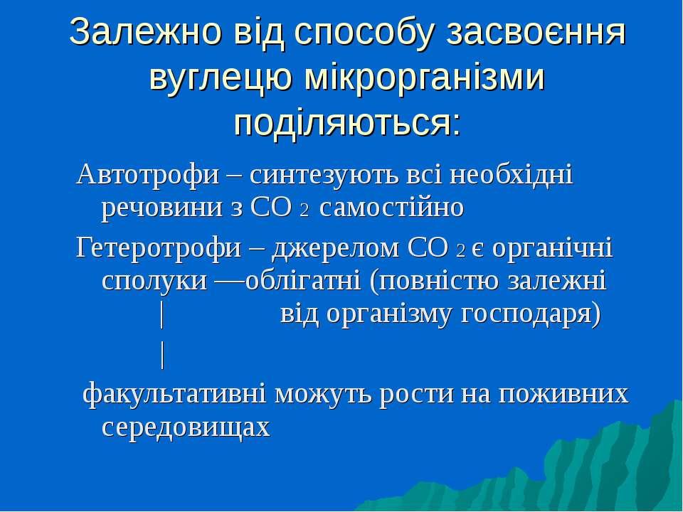 Залежно від способу засвоєння вуглецю мікрорганізми поділяються: Автотрофи – ...