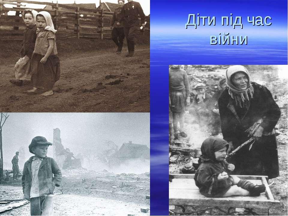Діти під час війни