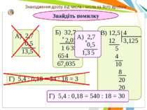 Знайдіть помилку А) 2,7 0,5 13,5 х Б) 32,7 2,05 1 6 35 65 4 67,035 х В) 12,5 ...