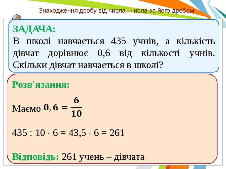 ЗАДАЧА: В школі навчається 435 учнів, а кількість дівчат дорівнює 0,6 від кіл...