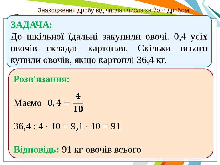ЗАДАЧА: До шкільної їдальні закупили овочі. 0,4 усіх овочів складає картопля....