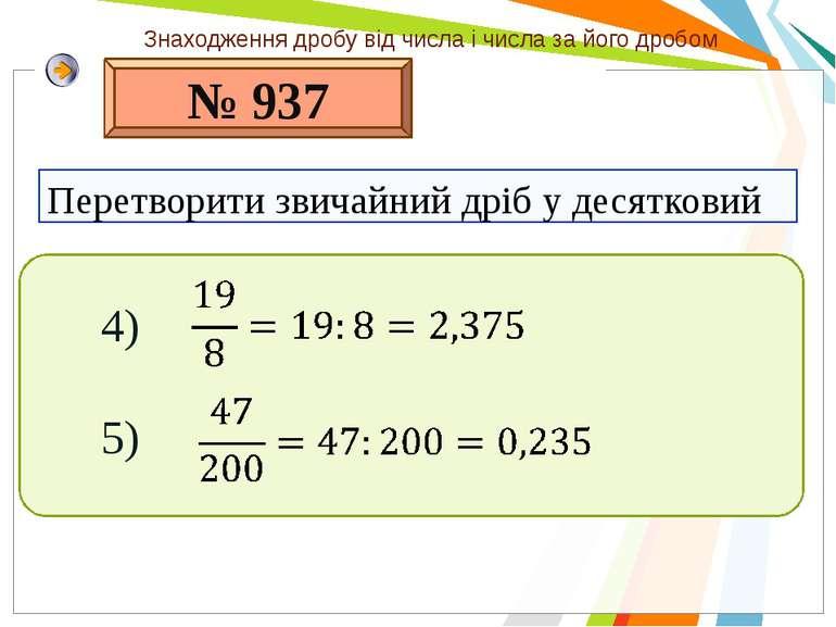 № 937 4) 5) Знаходження дробу від числа і числа за його дробом Перетворити зв...