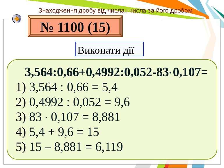 № 1100 (15) 3,564:0,66+0,4992:0,052-83 0,107= 3,564 : 0,66 = 5,4 0,4992 : 0,0...
