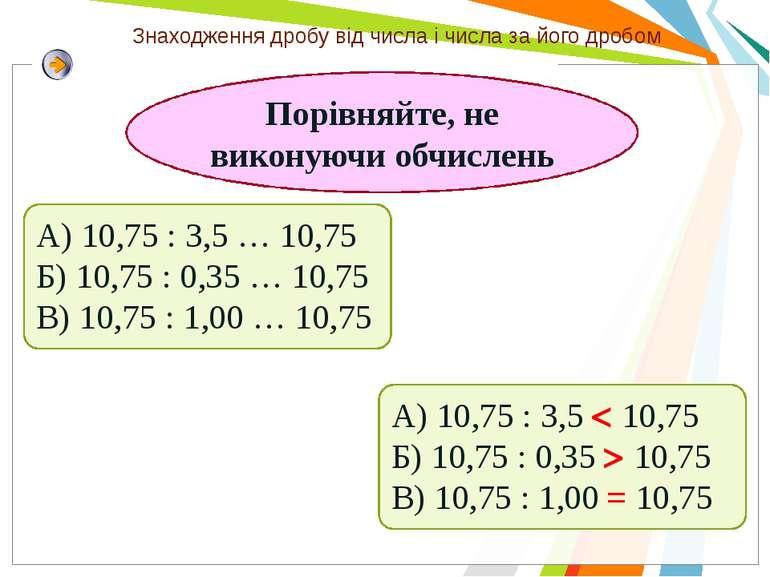 Порівняйте, не виконуючи обчислень А) 10,75 : 3,5 … 10,75 Б) 10,75 : 0,35 … 1...