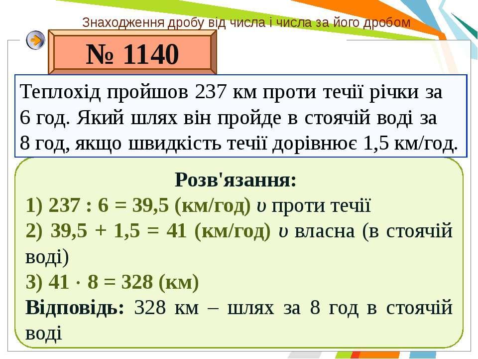 Розв'язання: 1) 237 : 6 = 39,5 (км/год) υ проти течії 2) 39,5 + 1,5 = 41 (км/...
