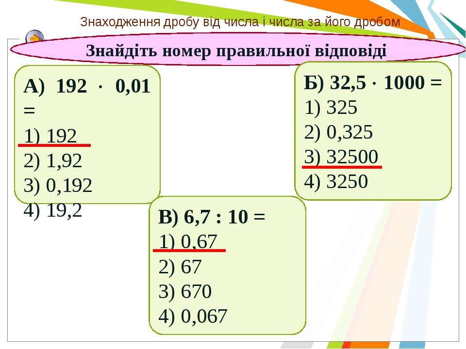 Знайдіть номер правильної відповіді А) 192 0,01 = 1) 192 2) 1,92 3) 0,192 4) ...