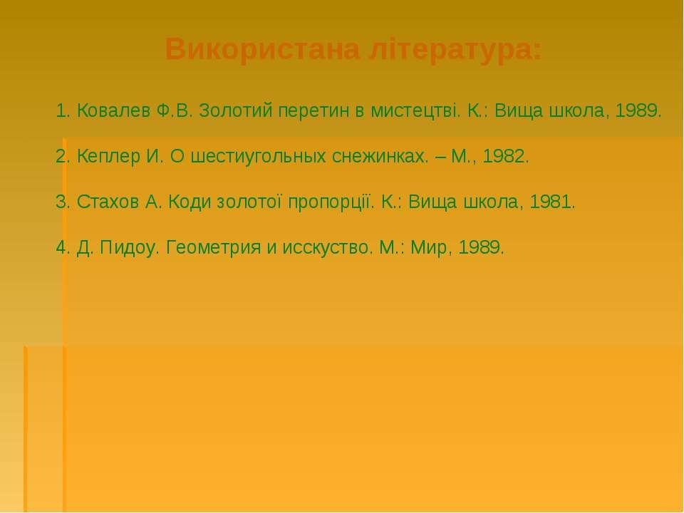 Використана література: 1. Ковалев Ф.В. Золотий перетин в мистецтві. К.: Вища...