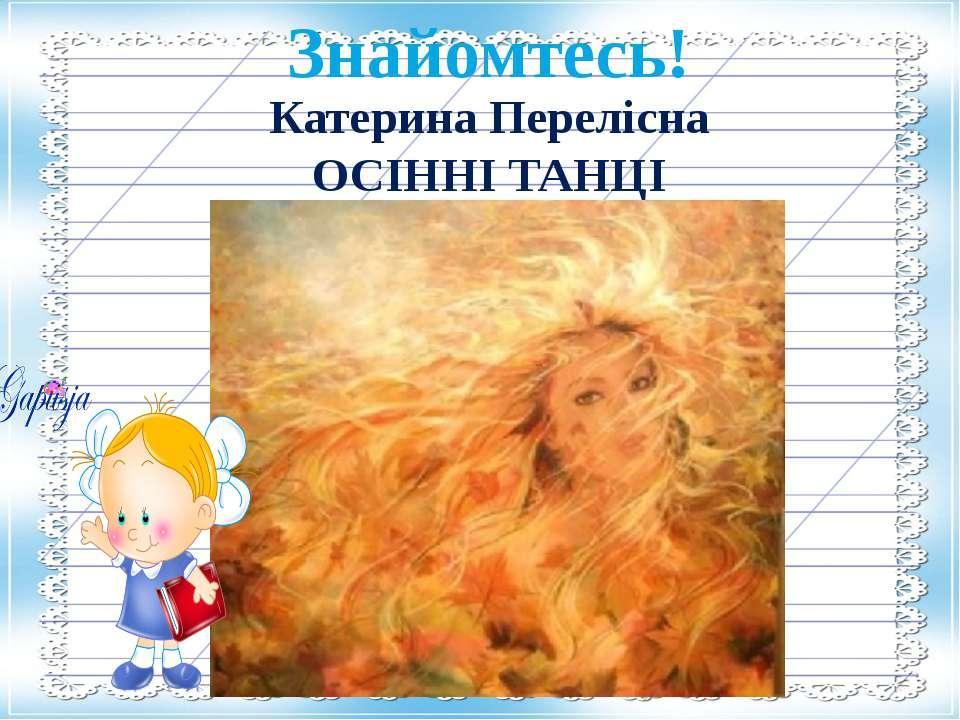 Знайомтесь! Катерина Перелісна ОСІННІ ТАНЦІ