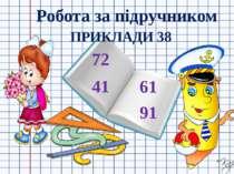 Робота за підручником ПРИКЛАДИ 38 72 41 91 61