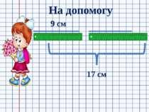 На допомогу 17 см 9 см