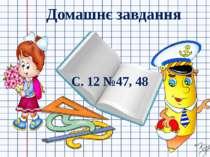 Домашнє завдання С. 12 №47, 48