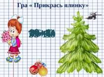Гра « Прикрась ялинку» 10+4 77-11 55+30 16-14 39+4 80-40
