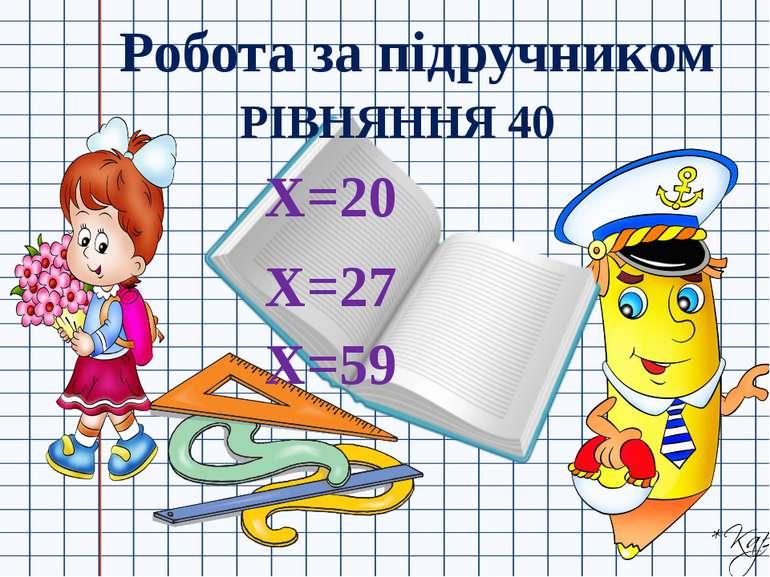 Робота за підручником РІВНЯННЯ 40 Х=20 Х=27 Х=59