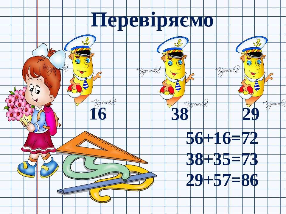 Перевіряємо 16 38 29 56+16=72 38+35=73 29+57=86